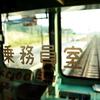 近江鉄道乗務員室