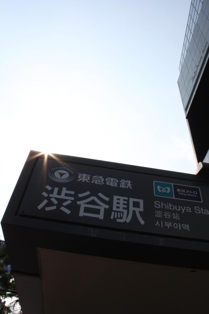 輝け渋谷_0697