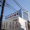東京二眼旅行 映画館