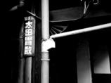 Otsu #2