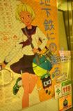 地下鉄・萌えポスター2