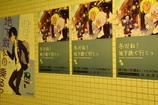地下鉄・萌えポスター1