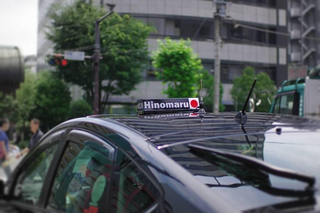 """""""HINOMARU"""" Japan"""