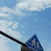 青空と標識