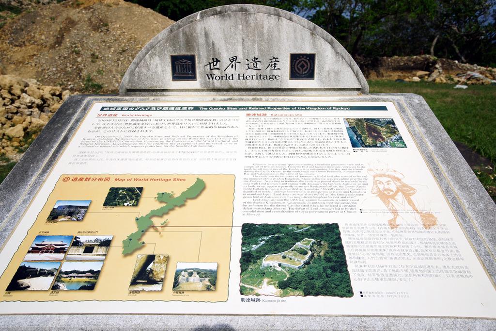 世界遺産 沖縄 勝連城跡-17