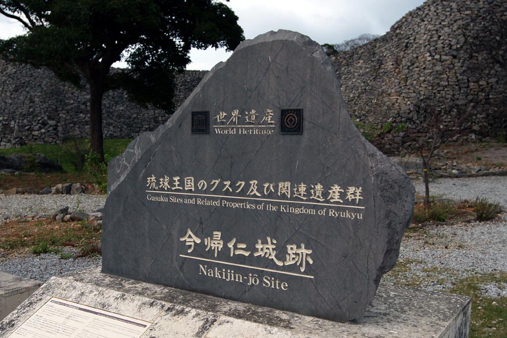 世界遺産 沖縄 今帰仁城跡-1