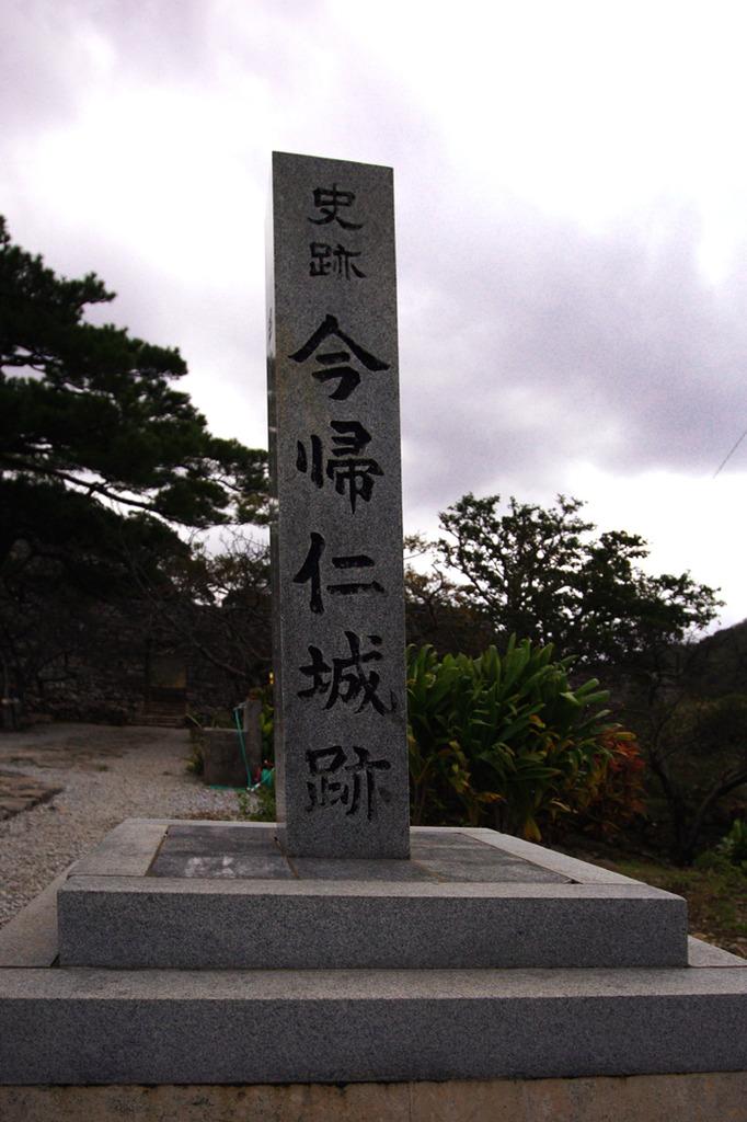 世界遺産 沖縄 今帰仁城跡-8