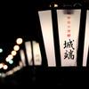 越中の小京都