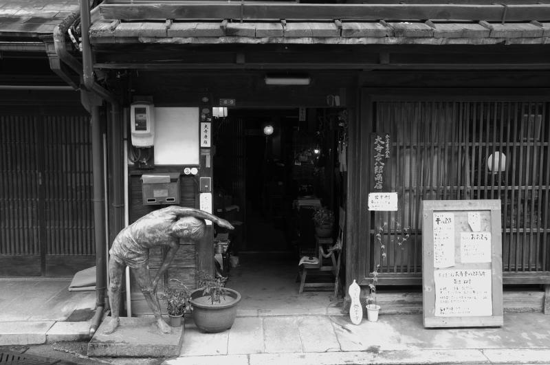 創業慶応三年 老舗商店
