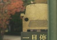 OLYMPUS PEN-Fで撮影した(一旦停止)の写真(画像)
