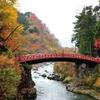 紅葉の神橋