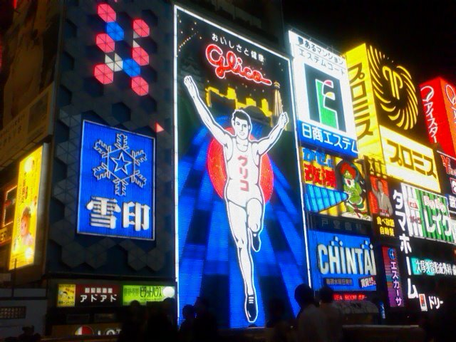 ★大阪 グリコ看板-5 携帯