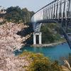空、海、橋、桜。