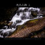 滝見小路 2