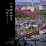 京阪電車百景 八幡カーブ
