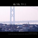 架け橋 その2