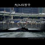 大江橋百景