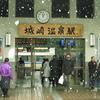 雪の城崎温泉駅