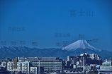 関東平野は山の中  終了  富士山