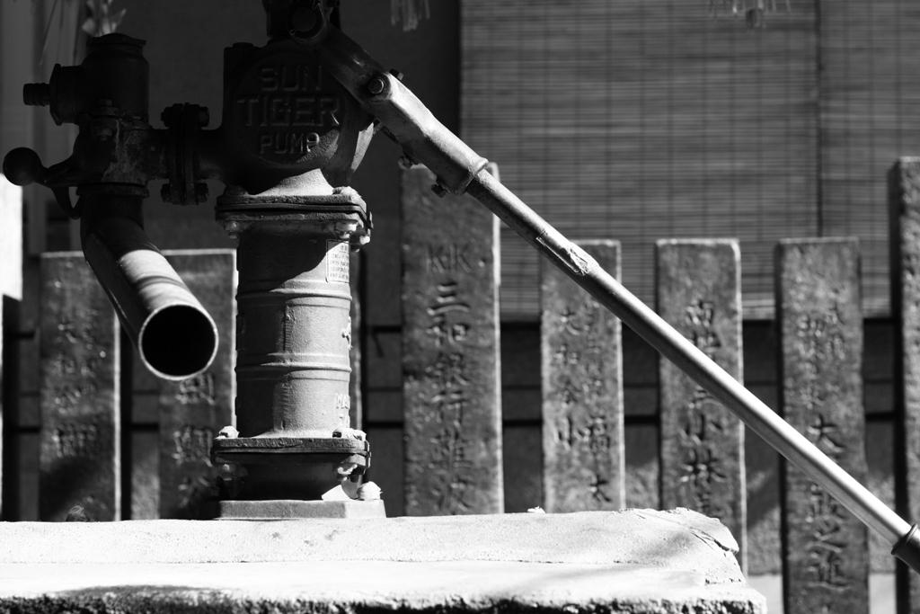 井戸と蛇口の間