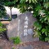 鹿島神社跡(現妻木研修センター) #1
