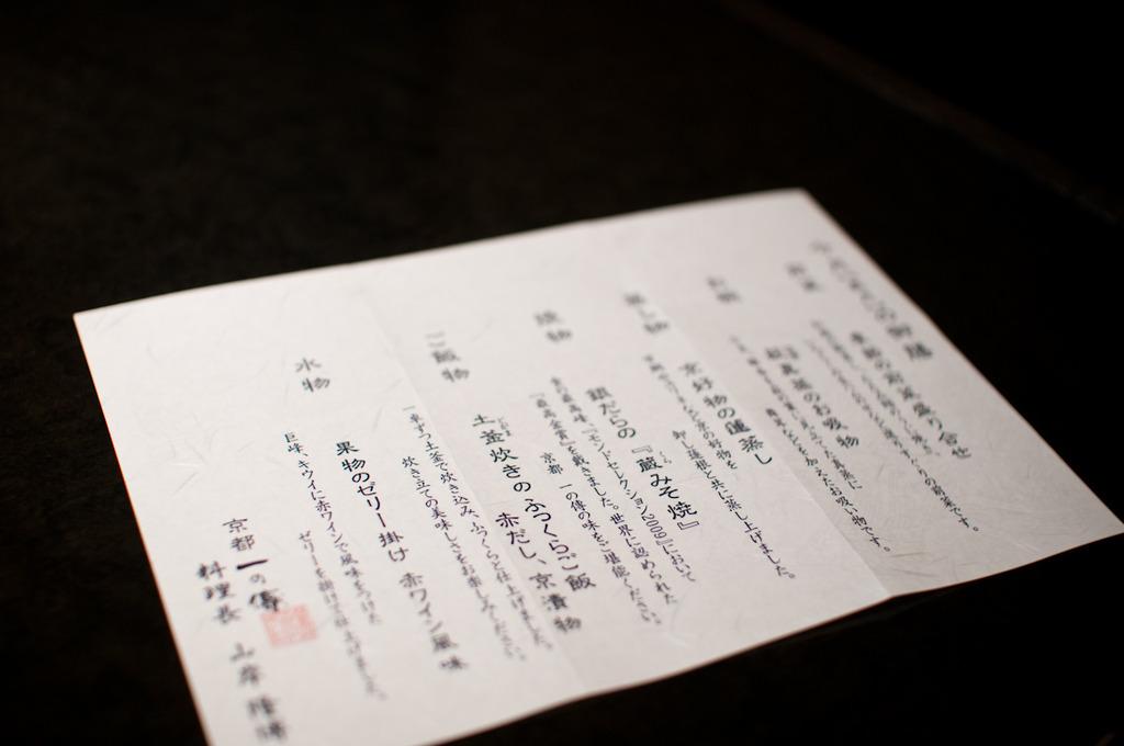 京都 一の傳 お品書き
