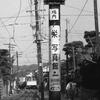 昔 江ノ電