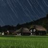 荻ノ島集落の星空