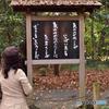 平林寺の教え
