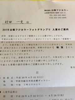 入賞【銅賞】
