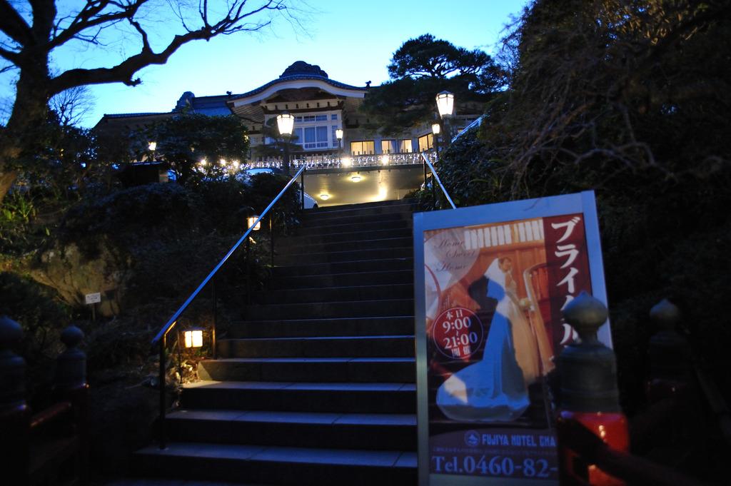 富士屋ホテル1