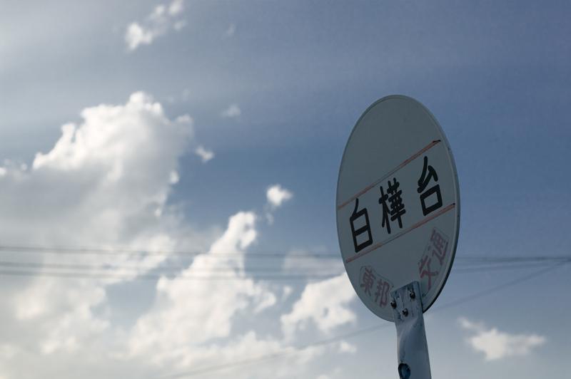 記憶の旅 白樺台バス停-6648