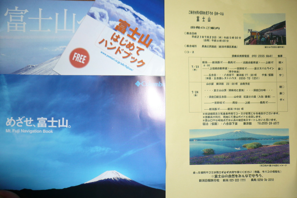 富士登山P1020341