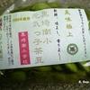 さいこーうまいっす黒埼茶豆、ぴかり。