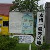 本州で一番の厳寒の地(岩手県)