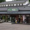 三戸町 道の駅