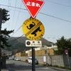 道路標識 > ppuwさんへ