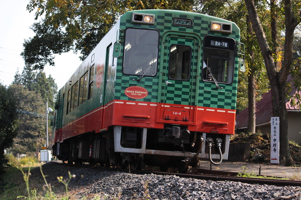 MOKA RAILWAY