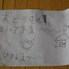 6歳からの置き手紙
