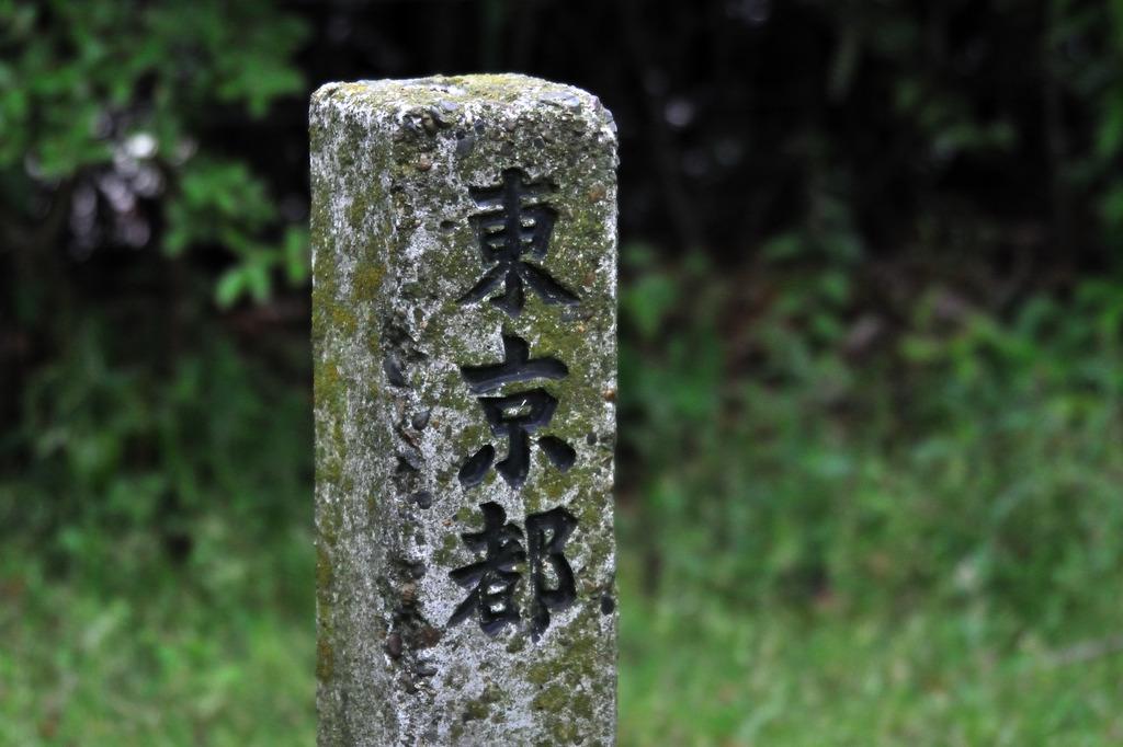 東京都石碑