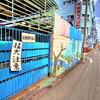 猛犬注意 福山市
