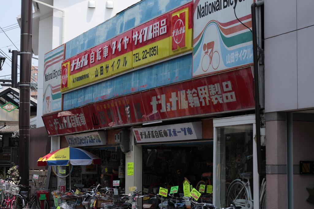 町の自転車屋