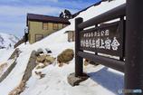 村営白馬岳頂上宿舎
